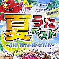 夏うたベスト~ALL TIME BEST MIX~