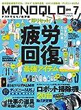 MONOQLO (モノクロ) 2019年 07月号 [雑誌]