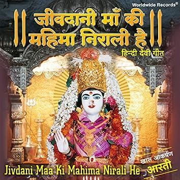 Jivdani Maa Ki Mahima Nirali He