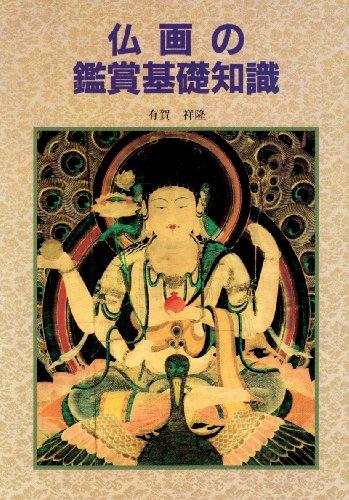 仏画の鑑賞基礎知識の詳細を見る