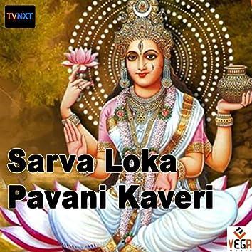 Sarva Loka Pavani Kaveri