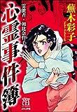 霊能者・朝比奈哲子 心霊事件簿 (ぶんか社コミックス)