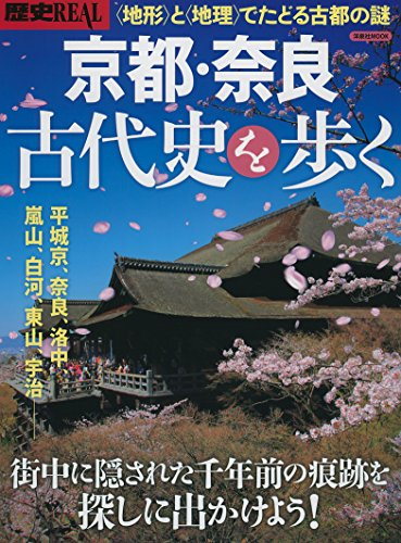 歴史REAL京都・奈良古代史を歩く (洋泉社MOOK 歴史REAL)