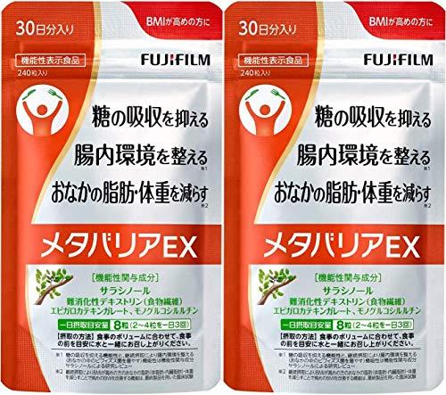 【2個セット】メタバリアEX 240粒[機能性表示食品]