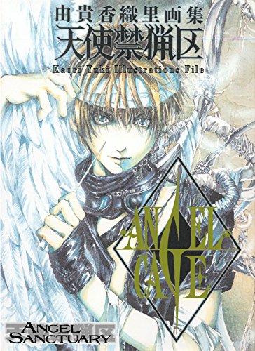 Angel Sanctuary Artbook. Angel Cage.