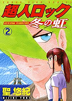 [聖悠紀]の超人ロック 冬の虹(2) (ヤングキングコミックス)