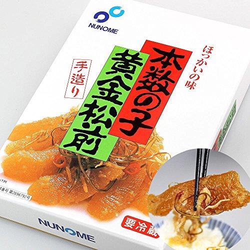 布目 本数の子黄金松前 (化粧箱入り 230g セット) (230g×8箱)