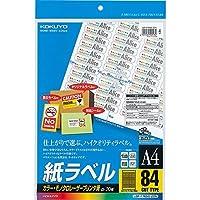 コクヨ ラベル カラーレーザー カラーコピー84面 20枚 LBP-F7656-20N Japan