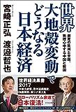 世界大地殻変動でどうなる日本経済