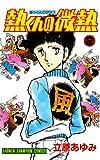 熱くんの微熱 2 (少年チャンピオン・コミックス)