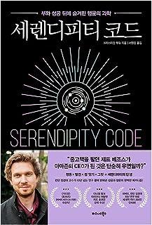 韓国語書籍, 成功学/The Serendipity Mindset: The Art and Science of Creating Good Luck 세렌디피티 코드 - 크리스티안 부슈 (2020)/韓国より配送
