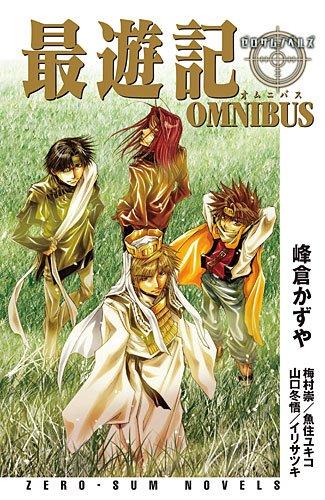 最遊記OMNIBUS (ゼロサムノベルズ)の詳細を見る