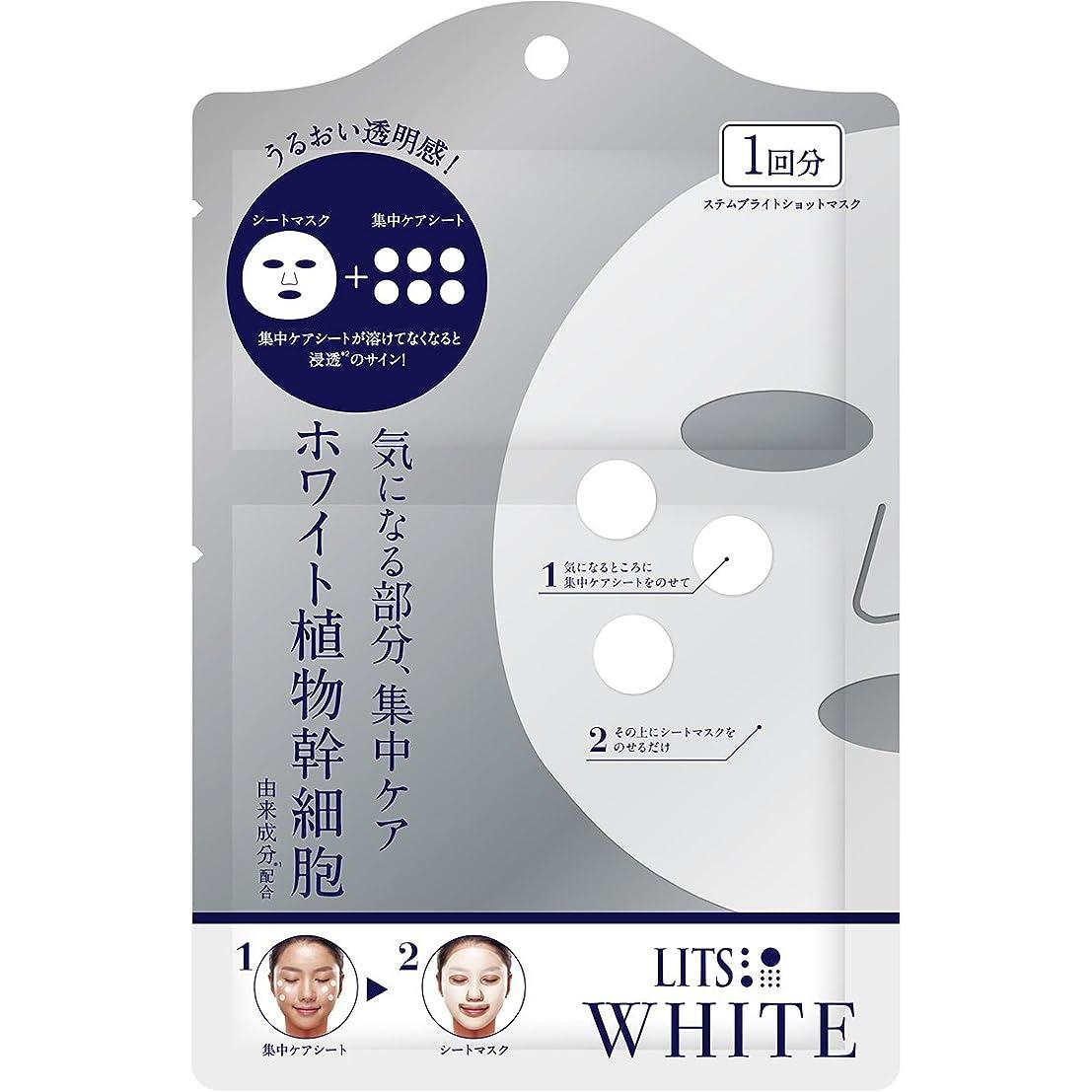 分数明示的にブルリッツ ホワイト ステム ブライトショット フェイスマスク 1回分