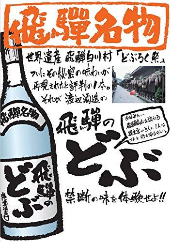 渡辺酒造店(蓬莱)『飛騨のどぶ』