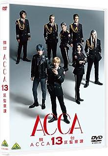 舞台『ACCA13区監察課』 [DVD]