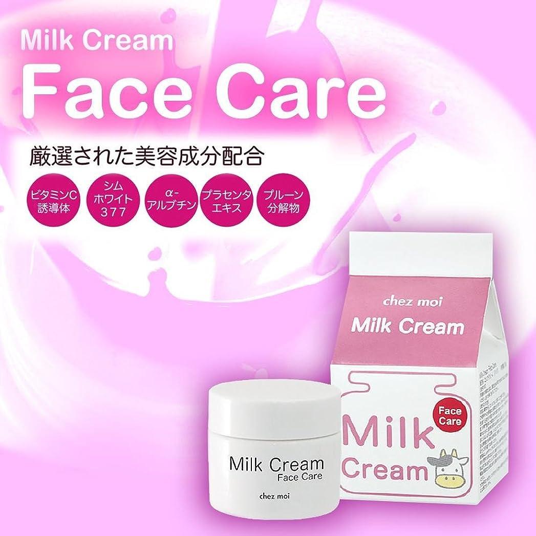 集団的外向き広々Milk Cream(ミルククリーム) Face Care(フェイスケア) パック 30g