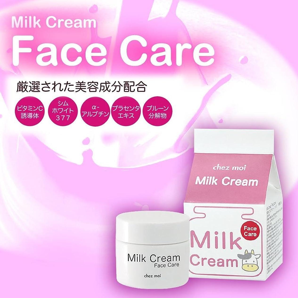 柔らかさコーナー繊毛Milk Cream(ミルククリーム) Face Care(フェイスケア) パック 30g