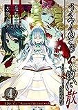 うみねこのなく頃に散 Episode7:Requiem of the golden witch 4巻 (デジタル版ガンガンコミックス)