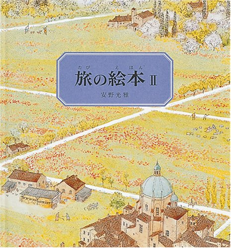 旅の絵本 (2) (日本傑作絵本シリーズ)