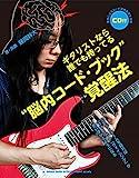 """ギタリストなら誰でも持ってる""""脳内コード・ブック""""覚醒法(CD付)"""