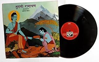 Tulsi Ramayan Shree Ram Charit Manas Ayodhya Kand -2 Murali Manohar Swaroop, Narendra Sharma, Vijay Kishor Dubey, sarmenda...