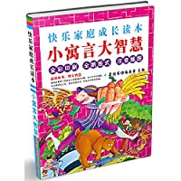 Little fairy wisdom(Chinese Edition)