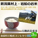 【新潟県村上・岩船のお米】新潟産コシヒカリ(有機低農薬米)白米3kg