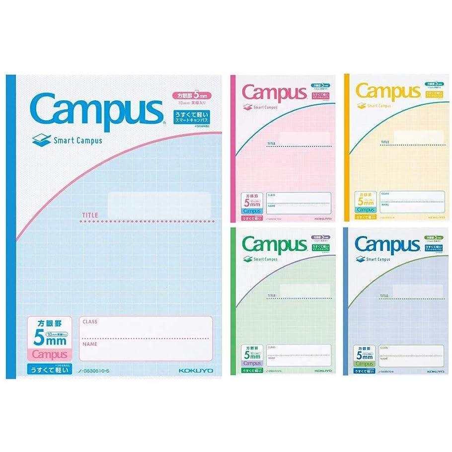 (まとめ買い)コクヨ キャンパスノート スマートキャンパス 用途別 B5 5mm方眼罫 5色パック ノ-GS30S10-5X5 【×3】