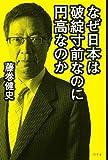 【 なぜ日本は破綻寸前なのに円高なのか 】