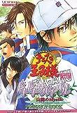 テニスの王子様 ドキドキサバイバル 山麓のMystic PS2版 PERFECT BOOK コナミ公式攻略本 (Vジャンプブックス)