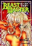 ビーストマスター(2) (ドラゴンコミックスエイジ)