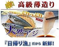 天然 アジの薄造り1~2人前90g×1皿 島根大田鮮魚市場 ほのかに甘い口当たり 刺身よりも旨い高級薄造りだから味わえる旨味 日帰り漁のうまみをご堪能ください