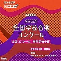 第83回(平成28年度)NHK全国学校音楽コンクール 高等学校の部