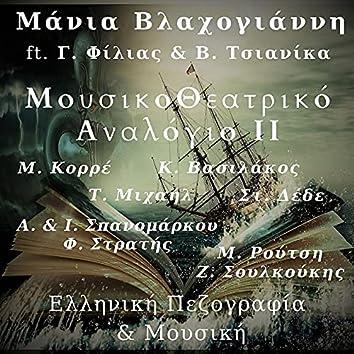 MousikoTheatriko Analogio II: Elliniki Pezografia & Mousiki
