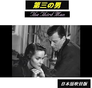 第三の男(日本語吹替版)