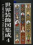 世界装飾図集成4