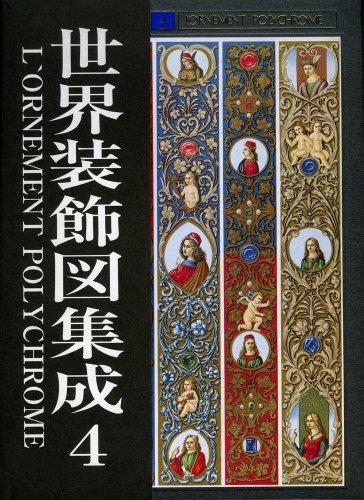 世界装飾図集成4の詳細を見る