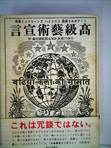 高級芸術宣言 (1985年)