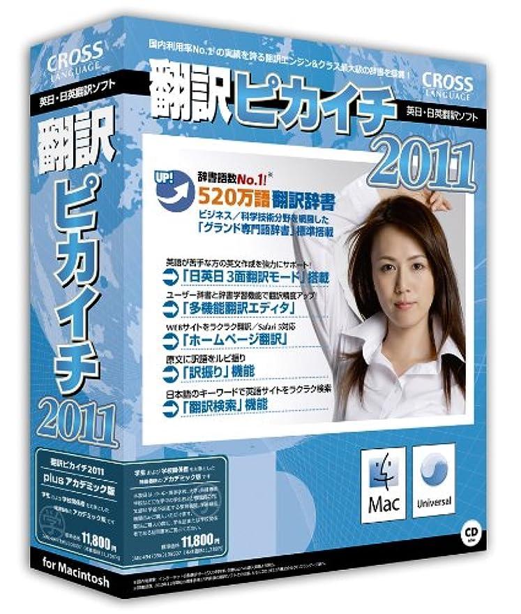 ラップトップ疎外するむちゃくちゃ翻訳ピカイチ 2011 plus アカデミック版 for Macintosh