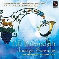 ニュー・アレンジ・コレクション Vol.7 交響詩「ティル・オイレンシュピーゲルの愉快ないたずら」