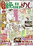 俺流!絶品めし Vol.21 おうちでぜいたく鍋 [雑誌] (ぶんか社コミックス)