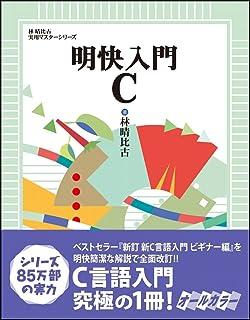 明快入門 C (林晴比古実用マスターシリーズ)