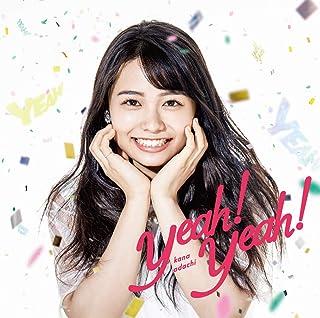 Yeah! Yeah!(初回生産限定盤)(Blu-ray付)(特典なし) 足立佳奈