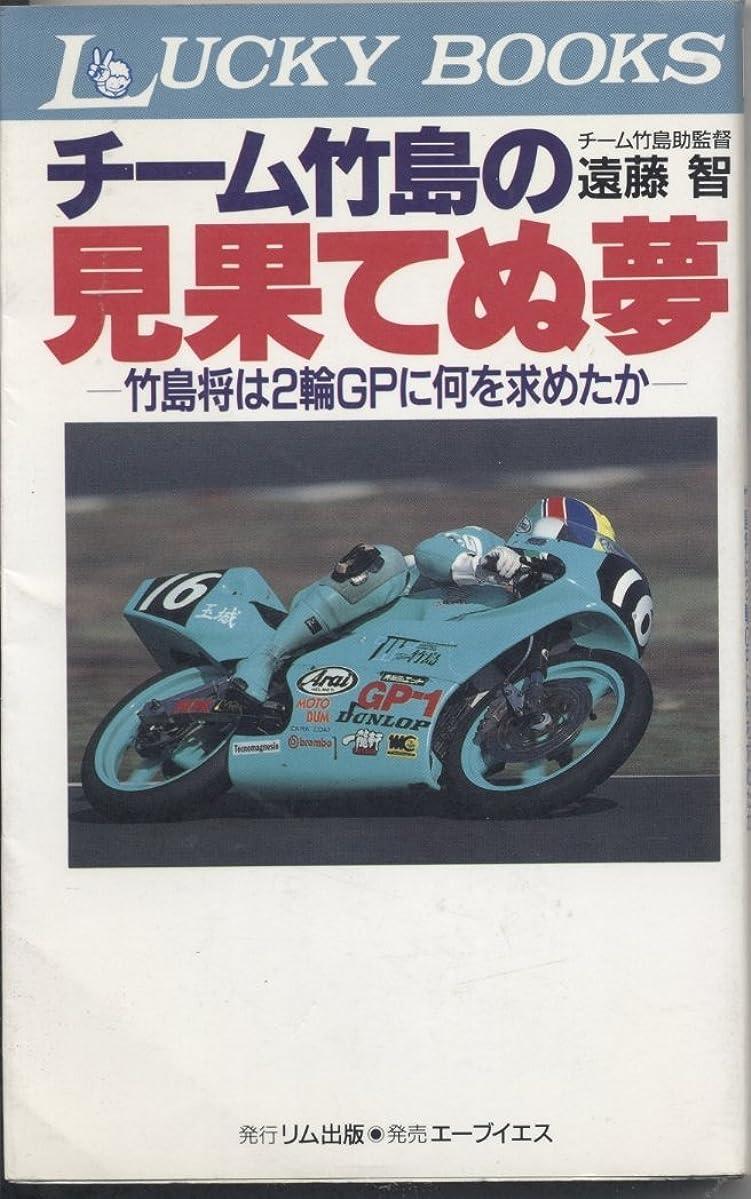 歯証明書トラクターチーム竹島の見果てぬ夢―竹島将は2輪GPに何を求めたか (LUCKY BOOKS)