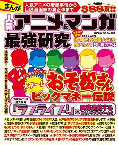 まんが 人気アニメ&マンガ最強研究 (コアコミックス)