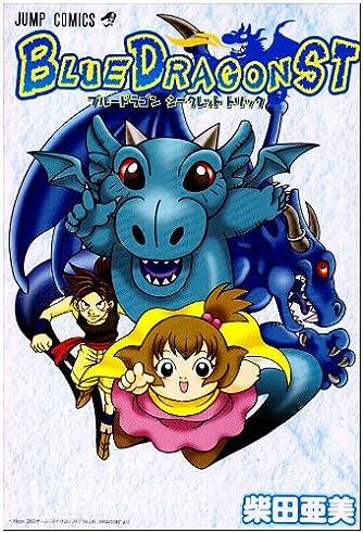 BLUE DRAGON ST 1 (ジャンプコミックス)