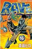RAVE(16) (週刊少年マガジンコミックス)