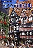 旅名人ブックス44 ドイツの田舎町 第4版