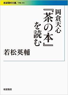 岡倉天心『茶の本』を読む (岩波現代文庫)