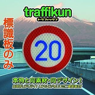 【大蔵製作所】 道路標識 ミニチュア トラフィックン ・標識板のみ・ 制限速度 20キロ